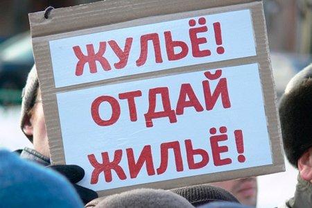 31 января в Москве пройдет митинг обманутых дольщиков