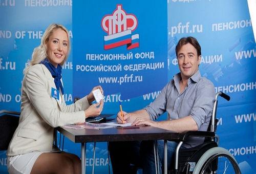 Социальная пенсия по инвалидности