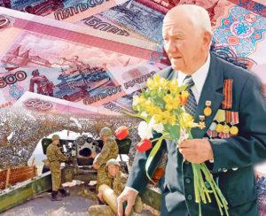 Будет ли с 1 января 2018 года повышение и индексация военных пенсий в России?