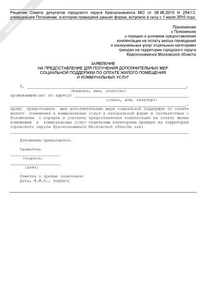 заявление на получ субсидии