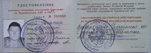 удостоверение чернобыльца