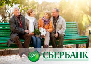 Кредит наличными в Сбербанке для пенсионеров