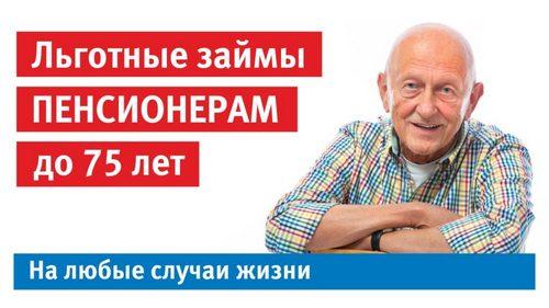 Кредит пенсионерам до 75 лет