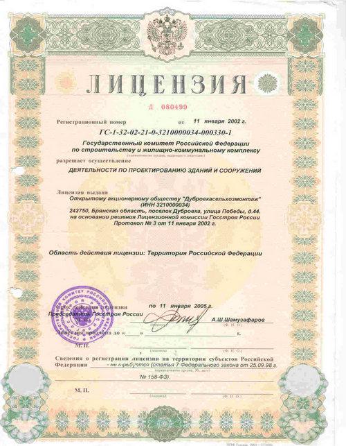 лицензия-на-строительство