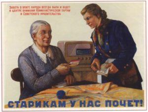 Пенсионный возраст в СССР при Хрущеве