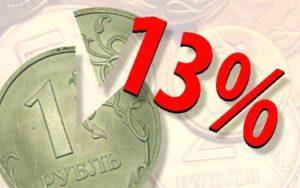 Можно ли пенсионеру вернуть 13 процентов с покупки квартиры?