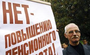 На сколько увеличат пенсионный возраст в РФ в 2018-2019 году