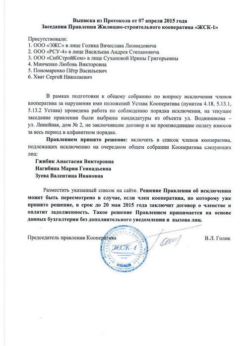 Выписка из протокола собрания членов ЖСК, которая подтверждает членство заявителя