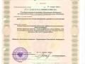 лицензия на строительство