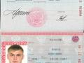 Паспорт РФ -1-я стр.