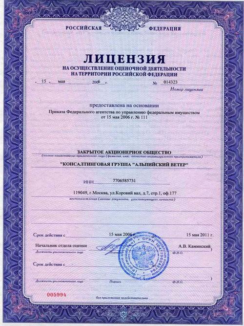 Лицензия на оценку