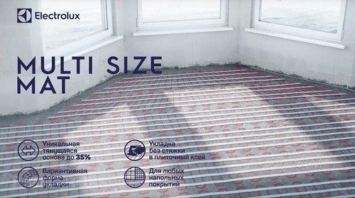 Тёплый пол Electrolux Multi Size Mat