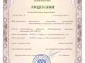 лицензия на страхование