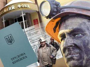 Пенсионный возраст шахтёров в Украине