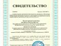 лицензия свидетельство на-работу-кад-инженер