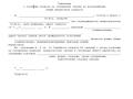 Правила заключения договора переуступки прав собственности на квартиру