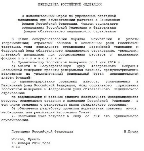 Указ Президента Российской Федерации от 15.01.2016 г. № 13