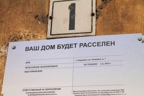 Программа расселения ветхого жилья в Москве и области - Фото 3