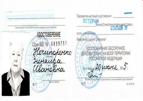 удостоверение-ветерана-ВОВ1