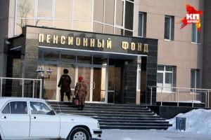 Размер пенсии в Алтайском крае в 2017 году
