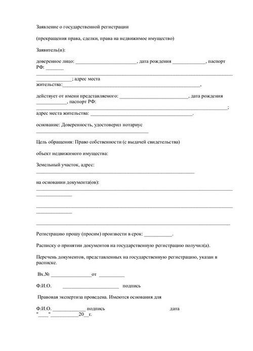 заявление на гос регистрацию