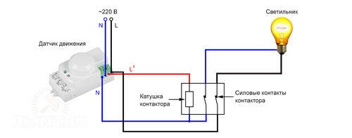 Схема подключения датчика движения через контактор