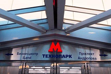 В Москве открыли станцию «Технопарк»