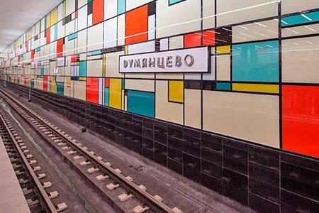 В Новой Москве завершилось строительство первых станций метро