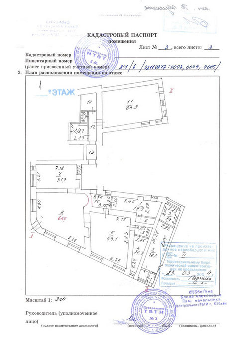 кадастровый паспорт помещения схема