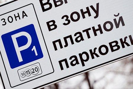 Зона платной парковки в Москве пополнилась 291 участком