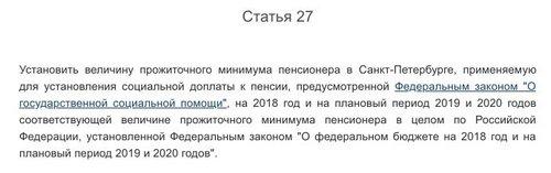 Минимальная пенсия, в Санкт-Петербурге, в 2019 году