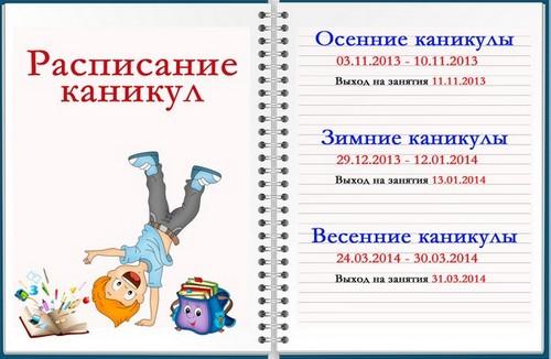 Школьные каникулы