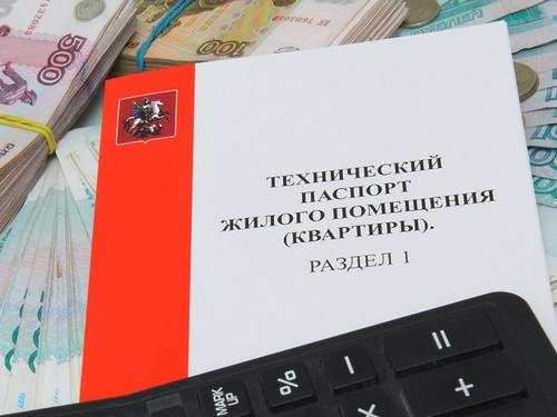 Сколько стоит, технический паспорт, на квартиру?