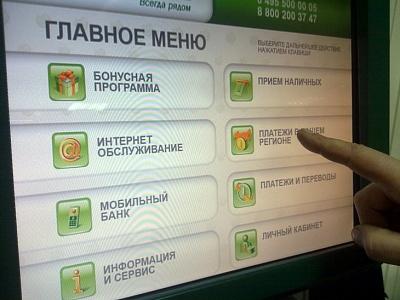 Оплата госпошлины, через банкомат