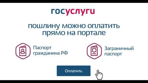 Госпошлина на загранпаспорт нового образца московская область скачать