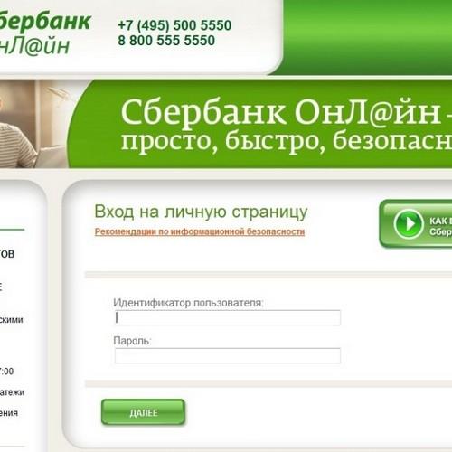 Налог на имущество физических лиц, оплатить через Сбербанк Онлайн