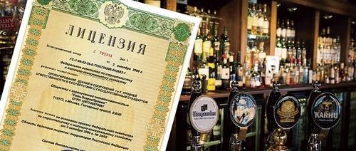 Лицензия, на продажу алкоголя