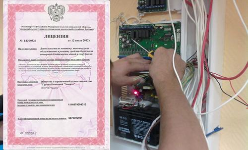 Лицензия, на установку, охранной сигнализации