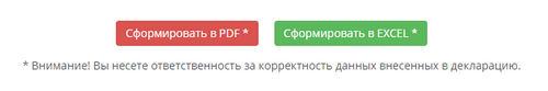 Заполнить декларацию, ЕНВД, онлайн