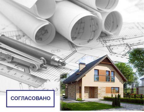 Разрешение на строительство, оформление постройки