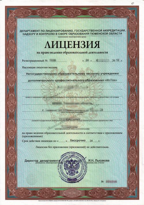 Лицензируемые виды деятельности по кодам ОКВЭД