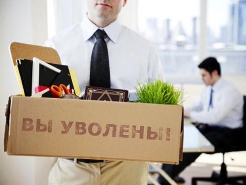 Особенности увольнения работника