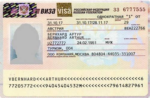 Оформить российскую визу