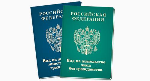 Экзамен, вид на жительство в России