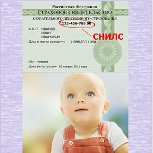 Как можно получить СНИЛС ребенку