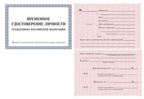 Получения временного удостоверения личности гражданина РФ