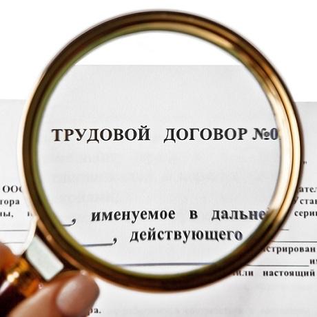 Правовой статус дистанционного сотрудника