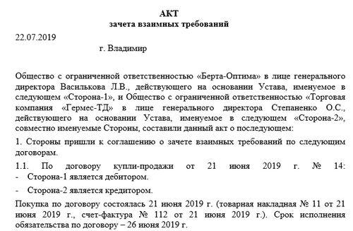 НДС при взаимозачете, к вычету, в 2019 году