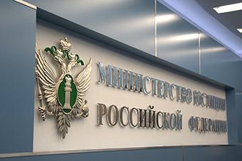 Минюст хочет исполнить решение КС через внесение поправок в статью, не признанную неконституционной