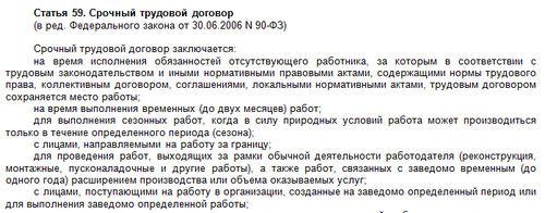 Ст. 59 ТК РФ: вопросы и ответы